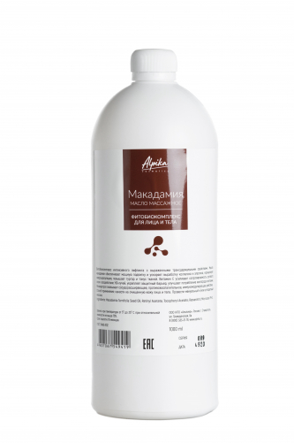 Альпика | Масло массажное фитобиокомплекс для лица и тела Макадамия, 1000мл